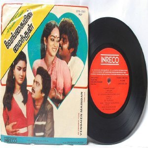 "BOLLYWOOD INDIAN  Vengaien Maindan SHANKAR-GANESH 7"" 45 RPM  INERCO  PS EP 1984"