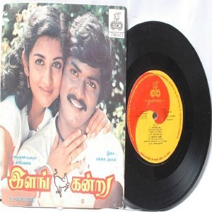 "BOLLYWOOD INDIAN  Elangkandru GANGAI AMAREN   7""  ECHO PS EP 1985"