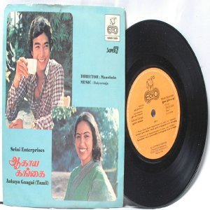 "BOLLYWOOD INDIAN  Aahaya Gangai ILAIYARAAJA  7""  ECHO  PS EP 1982"