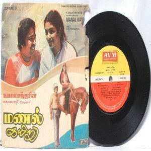 "BOLLYWOOD Manal Kayiru M.S. VISWANATHAN  7""  EMI INDIA  AVM PS EP 1982"