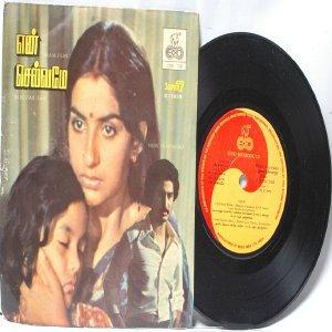 "BOLLYWOOD INDIAN  En Selvame ILAIYARAAJA  7""  ECHO PS EP 1982"