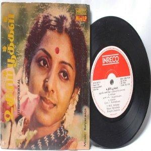 "BOLLYWOOD INDIAN  Uthirippookkal ILLAIYARAAJA  7""  INERCO Gatefold PS EP 1979"