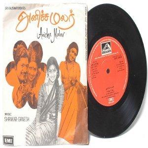 "BOLLYWOOD INDIAN  Anicha Malar SHANKAR-GANESH  7"" EMI HMV  PS EP 1980"