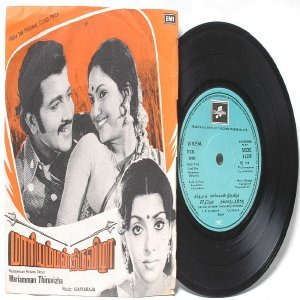"BOLLYWOOD INDIAN  mariamman Thiruvizha  ILAIYARAJA  7"" 45 RPM  EMI Columbia PS EP 1978"