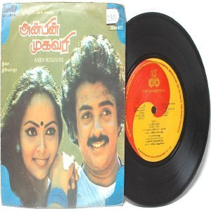 "BOLLYWOOD INDIAN  Anbin Mugavari ILAIYARAAJA  7""  ECHO  PS EP 1985"