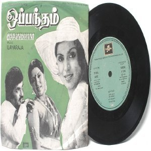 "BOLLYWOOD INDIAN  Oppandham  ILAIYARAAJA  7"" EMI Columbia  PS EP 1979"