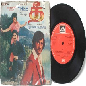 """BOLLYWOOD INDIAN  Thee M.S VISWANATHAN  7"""" EMI HMV PS EP 1980"""