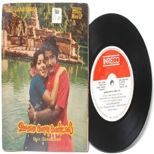 "BOLLYWOOD INDIAN Oomai Kanavu Kandaal SHANKAR GANESH 7""  INERCO PS Gatefold EP 1979"