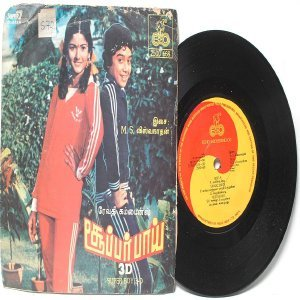 "BOLLYWOOD INDIAN  Super Boy 3-D M.S. VISWANATHAN  7""  PS EP 1985 ECHO 2500 668"