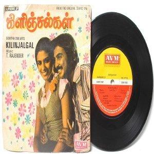 "BOLLYWOOD INDIAN Kilinjalgal T. RAJENDER 7"" PS  EP AVM 2300 505"