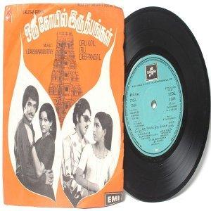 "BOLLYWOOD INDIAN  Oru Koil Iru Deepangal V. DAKSHINAMOORTHY  7"" EMI Columbia  PS EP 1978 SEDE 11314"