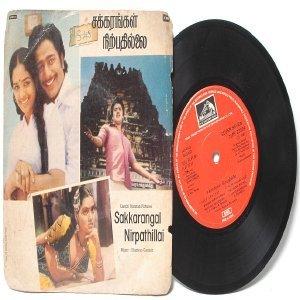 """BOLLYWOOD INDIAN  Sakkarangal Nirpathillai SHANKAR-GANESH 7"""" EMI HMV  EP 1982 7LPE 23524"""