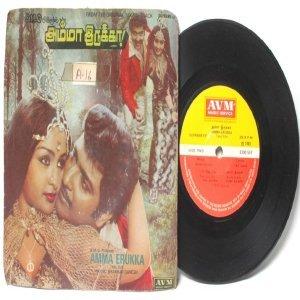 "BOLLYWOOD INDIAN Amma Erukka SHANKAR-GANESH 7"" PS  EP AVM 2300 557"