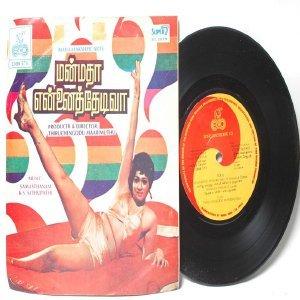 """BOLLYWOOD INDIAN  Manmatha Ennaithedivaa SAMASTHANAM K.S.SETHUPATHI 7""""  PS EP 1984 ECHO 2500 571"""