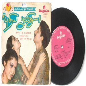 "BOLLYWOOD INDIAN  Pudhiya Poovidhu KANAN LATA 7"" Sangeetha  PS  EP 1986 S/MKS 1036"