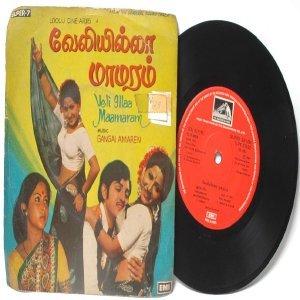 """BOLLYWOOD INDIAN  Veli Illa Maamaram GANGAI AMAREN  7"""" EMI HMV  EP 1980 7LPE  21522"""