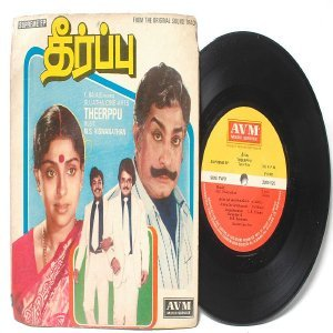 "BOLLYWOOD INDIAN Theerppu M.S VISWANATHAN 7"" PS  Gatefole  EP 1982  AVM 2300 525"