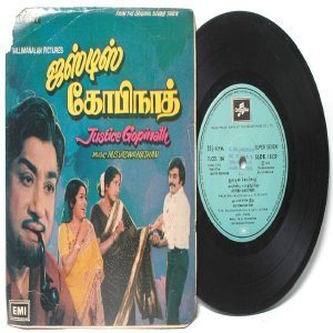 """BOLLYWOOD INDIAN  Justice Gopinath M.S VISWANATHAN  7"""" EMI Columbia  PS EP 1978 SLDE 18129"""