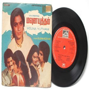 "BOLLYWOOD INDIAN  Mouna Yutham K.V. MAHADEVAN  7"" EMI HMV  EP 1980 7LPE 21530"