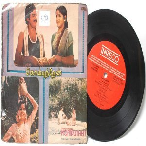 "BOLLYWOOD INDIAN Komputhen JOY,GOPAL & SRIPATHY7""  PS Gatefold EP 1983 INERCO  2378-3689"
