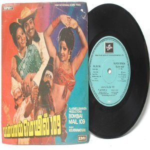"BOLLYWOOD INDIAN  Bombai Mail 109 M.S. VISWANATHAN  7"" EMI Columbia  PS EP 1979  SLDE 18227"