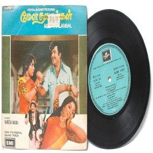 "BOLLYWOOD INDIAN  Melathangal RAMESH NAIDU  7"" EMI Columbia  PS EP 1978 SLDE 18102"