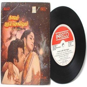 "BOLLYWOOD INDIAN Kaalam Bathil Sollum M.S. VISWANATHAN  7""  PS EP 1980 INERCO  2378-2611"