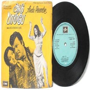 "BOLLYWOOD INDIAN  Aadu Paambe M.S. VISWANATHAN  7"" EMI Columbia  PS EP 1979 SEDE 11347"