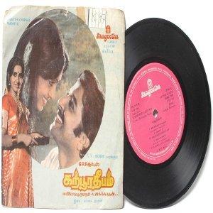 """BOLLYWOOD INDIAN  karpoor Adeepam GANGAI AMAREN  7"""" Sangeetha  PS  EP 1986 MKS 1001"""