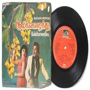 """BOLLYWOOD INDIAN  Kulakkozundhu M.S. VISWANATHAN  7"""" EMI HMV  EP 1980 7LPE 21533"""