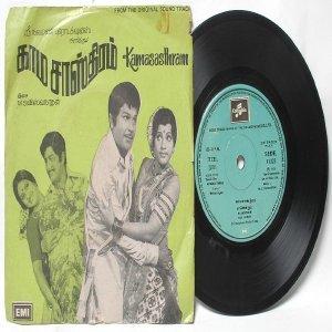 "BOLLYWOOD INDIAN  Kamasasthram M.S. VISWANATHAN  7"" EMI Columbia  PS EP 1978 SEDE 11325"