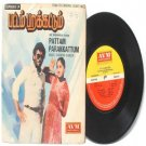 "BOLLYWOOD INDIAN Pattam Parakkattum SHANKAR GANESH 7"" PS  EP AVM 2300 512"