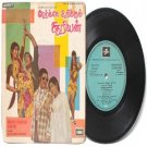 "BOLLYWOOD INDIAN  Merkay Uthikkum Suriyan SHANKAR-GANESH  7"" EMI Columbia  PS EP 1979 SLDE 18155"