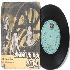 "BOLLYWOOD INDIAN  Aval Thantha Uravu M.S. VISWANATHAN  7"" EMI Columbia  PS EP 1978 SEDE 11261"
