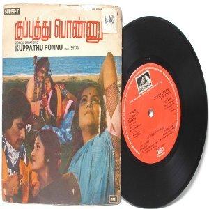 "BOLLYWOOD INDIAN  Kuppathu Ponnu SHYAM  7"" EMI HMV  EP 1982 7LPE 21580"