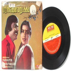 "BOLLYWOOD INDIAN Parvaiyin Marupakkam CHANDRA BOSE  7"" PS  EP AVM 2300 511"
