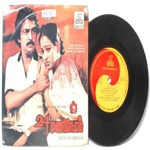"BOLLYWOOD INDIAN  24 mani Neral ILAIYARAAJA  7""  PS EP 1984 ECHO 2500 514"