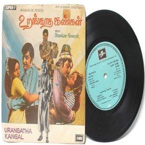 "BOLLYWOOD INDIAN  Urangatha Kangal SHANKAR-GANESH 7"" EMI Columbia  PS EP 1979 SLDE 18238"
