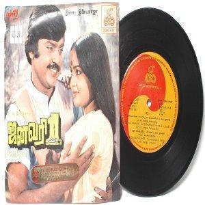 """BOLLYWOOD INDIAN  January 1 ILAIYARAAJA   7""""  PS EP 1984 ECHO 2500 615"""
