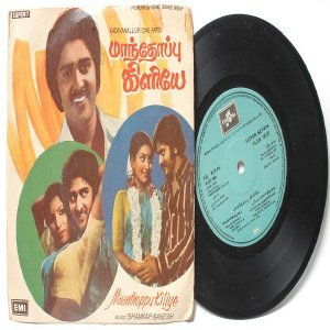 "BOLLYWOOD INDIAN  Maanthoppu Kiliye SHANKAR-GANESH  7"" EMI Columbia  PS EP 1978 SLDE 18181"
