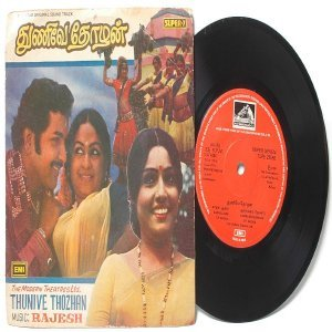 "BOLLYWOOD INDIAN  Thunive Thozhan RAJESH 7"" EMI HMV  EP 1982 7LPE 21555"