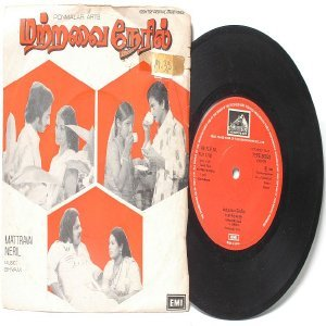 "BOLLYWOOD INDIAN  Mattravai Neril SHYAM  7"" EMI HMV  EP 1980 7LPE 30022"