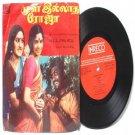 "BOLLYWOOD INDIAN Mul Illatha Roja MURALI RAJA  7""  PS EP 1981  INERCO  2378-3666"