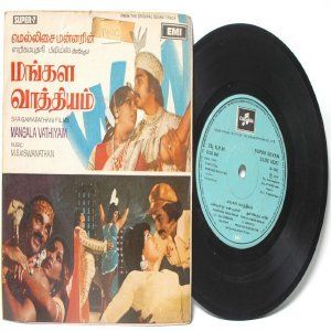 "BOLLYWOOD INDIAN  mangala Vathiyam M.S. VISWANATHAN  7"" EMI Columbia  PS EP 1979 SLDE 18207"