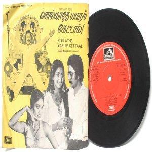 "BOLLYWOOD INDIAN  Sollathe Yarum Kettaal  SHANKAR-GANESH 7"" EMI HMV  EP 1981 7EPE 30080"