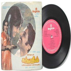 "BOLLYWOOD INDIAN  Karpoora Deepam GANGAI AMAREN  7"" Sangeetha  PS  EP 1985 MKS 1001"
