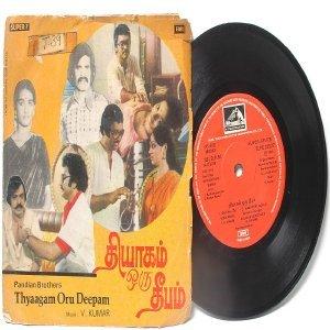 "BOLLYWOOD INDIAN  Thyaagam Oru Deepam V.KUMAR  7"" EMI HMV  EP 1982 7LPE 23527"