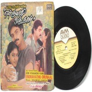"BOLLYWOOD INDIAN Endravathu Orunaal SHANKAR GANESH  7"" PS  EP  1985 AVM 2300 1026"