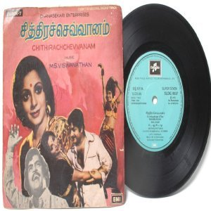 """BOLLYWOOD INDIAN  Chithirachchevvanam M.S. VISWANATHAN 7"""" EMI Columbia  PS EP 1978 SLDE 18137"""