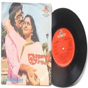 """BOLLYWOOD INDIAN  Veenaiyum Nathamum WILLIYAMS   7"""" MUSIC INDIA PS EP 1981"""